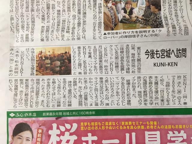 津軽三味線 KUNI-KEN