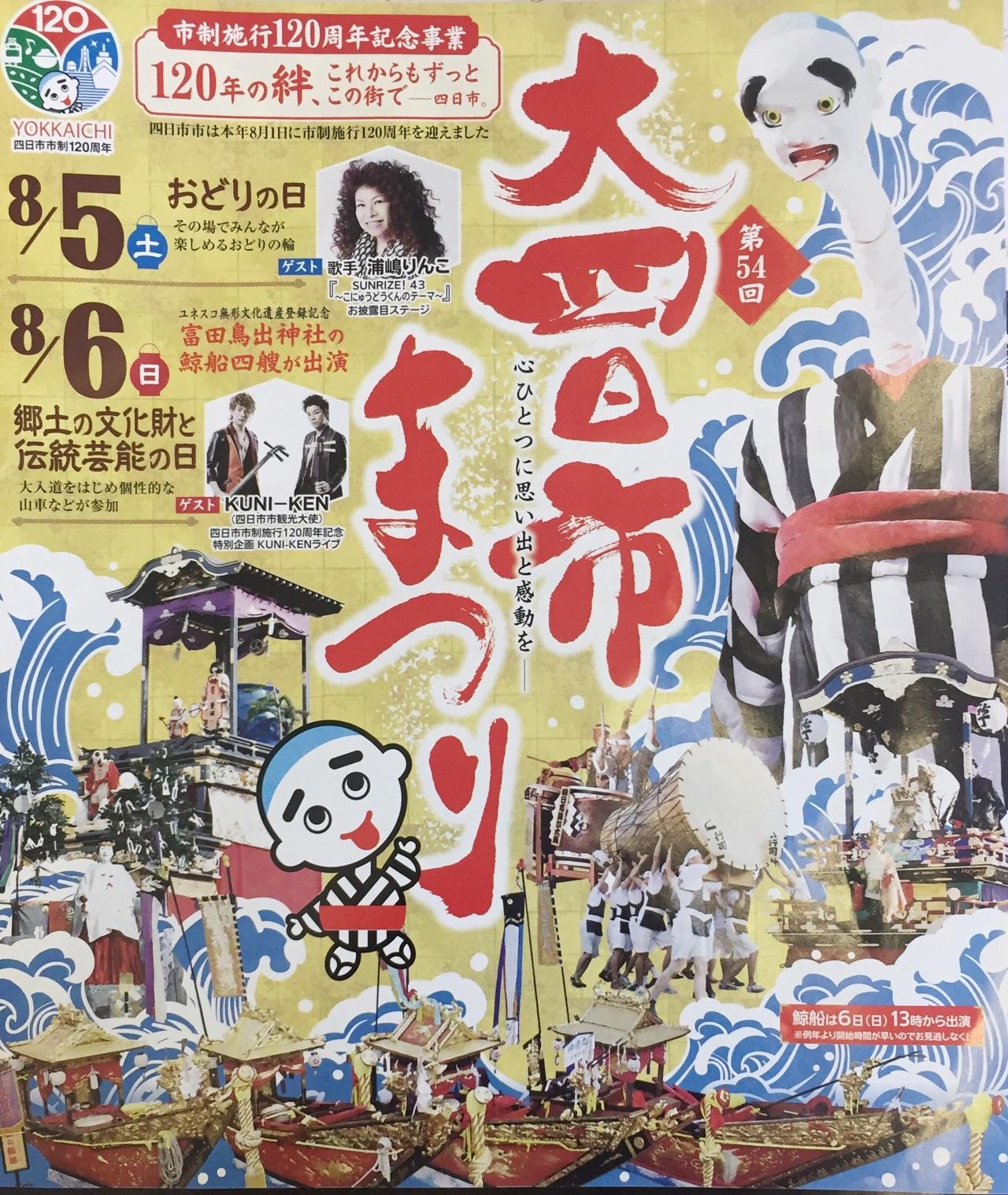 LIVE】8/6(日)第54回大四日市...
