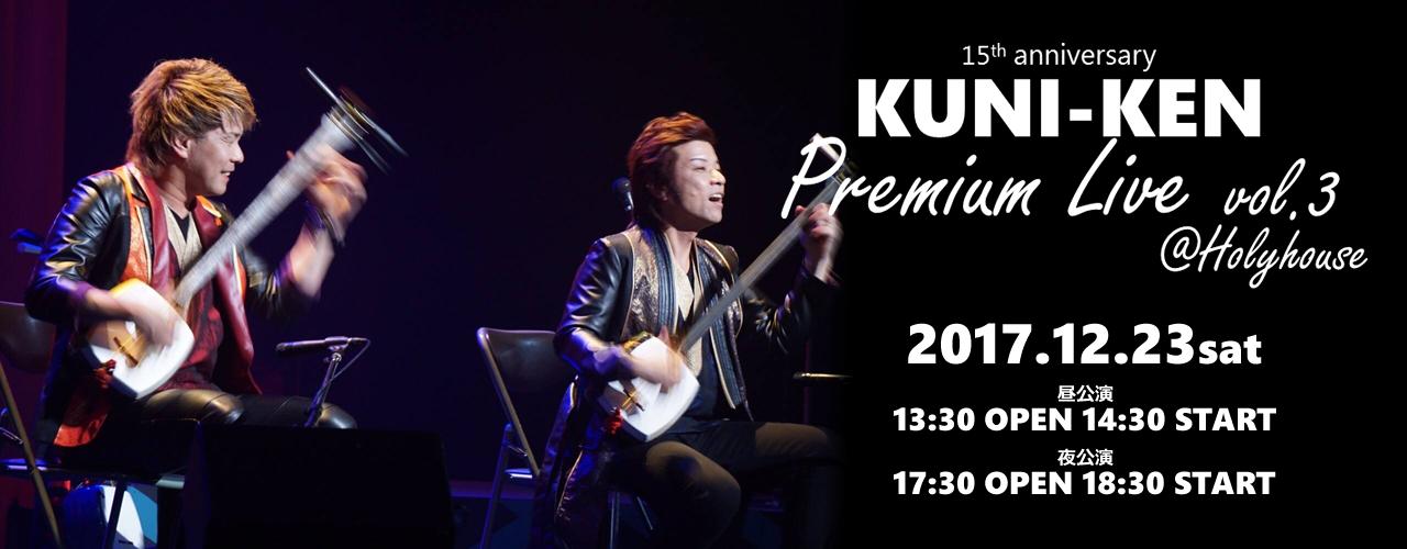 KUNI-KEN 三味線ロック 名古屋